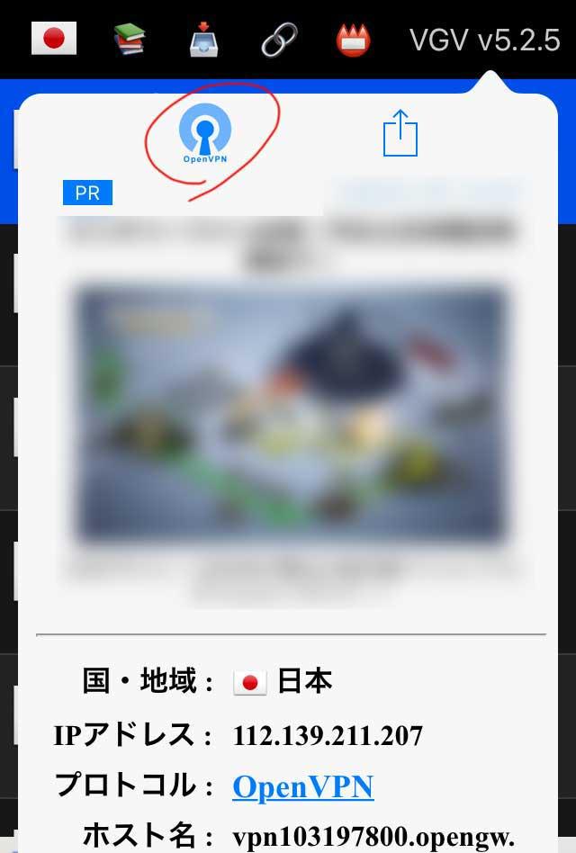 vpn gate 公開 vpn 中継サーバー vpngate 17