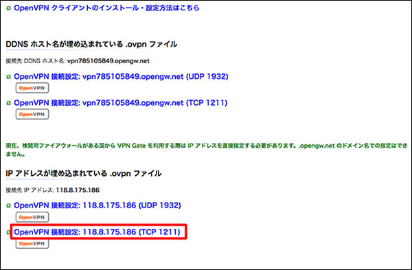vpn gate 公開 vpn 中継サーバー vpngate 32