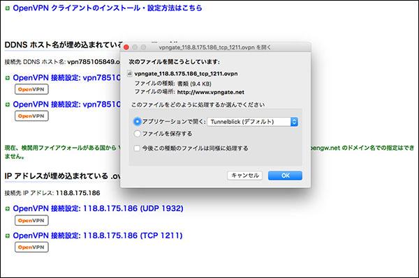 vpn gate 公開 vpn 中継サーバー vpngate 33