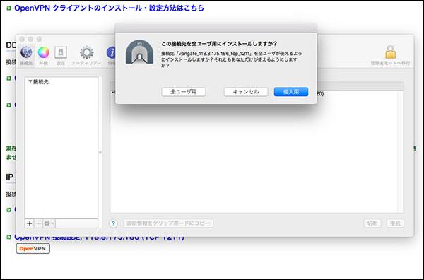 vpn gate 公開 vpn 中継サーバー vpngate 34