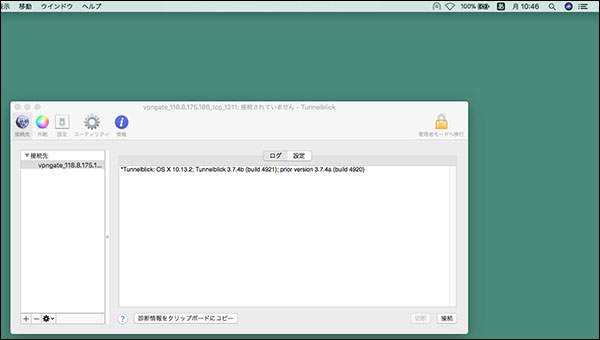 vpn gate 公開 vpn 中継サーバー vpngate 35