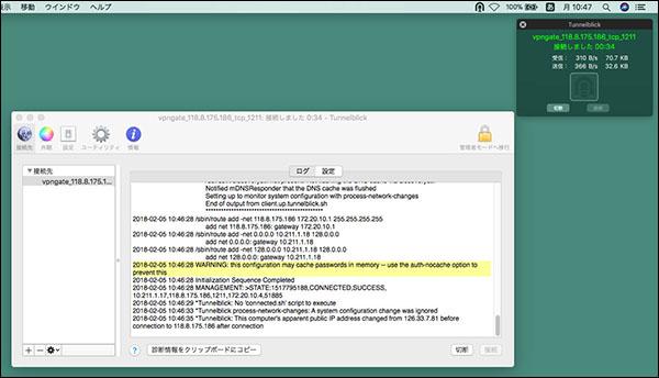 vpn gate 公開 vpn 中継サーバー vpngate 37