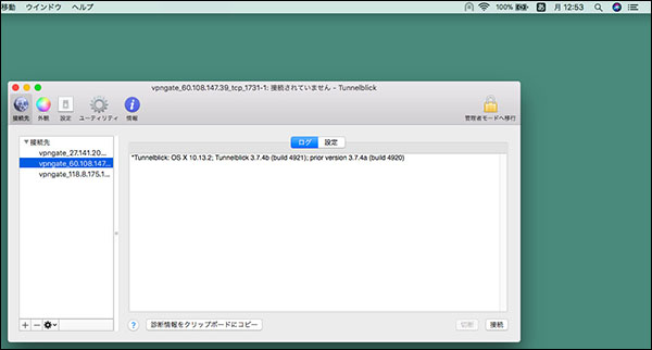 vpn gate 公開 vpn 中継サーバー vpngate 39
