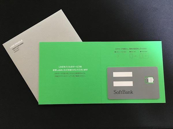 LINEモバイル LINEmobile SIM