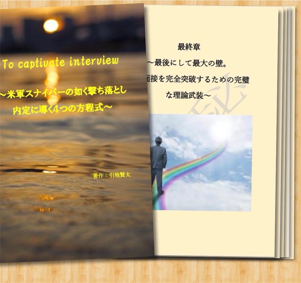 f:id:hkentaeigyou:20180820162552j:image