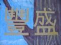 [香港][長洲]