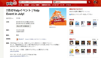 yelp_screen_2