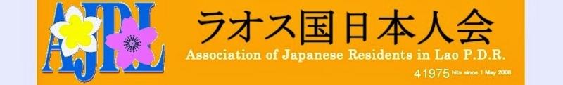 Japanese_assosiation_Laos