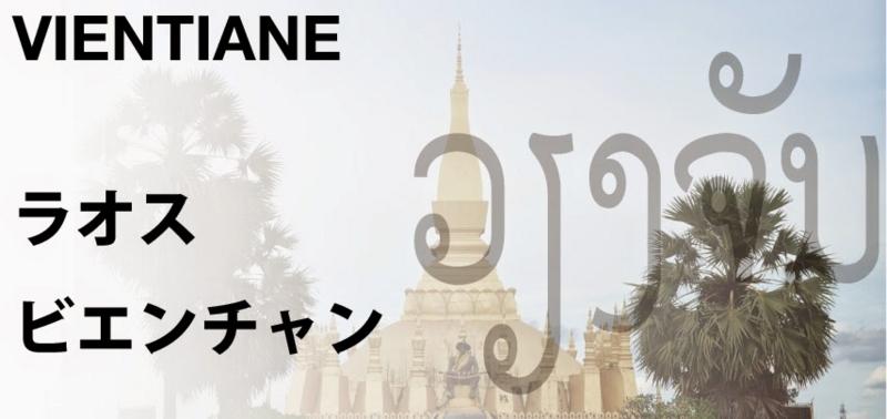 vientiane_logo
