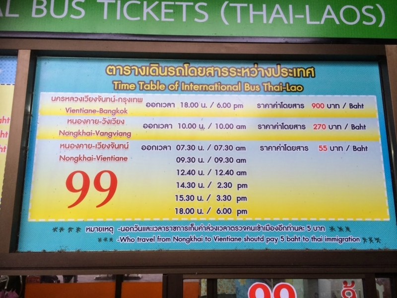 nongkhai_busfaretable
