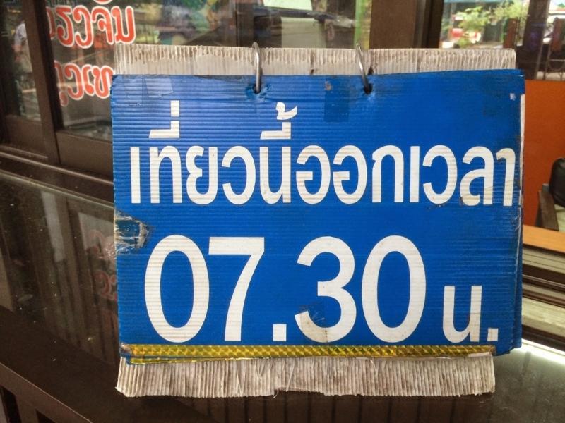 nongkhai_timeschedule