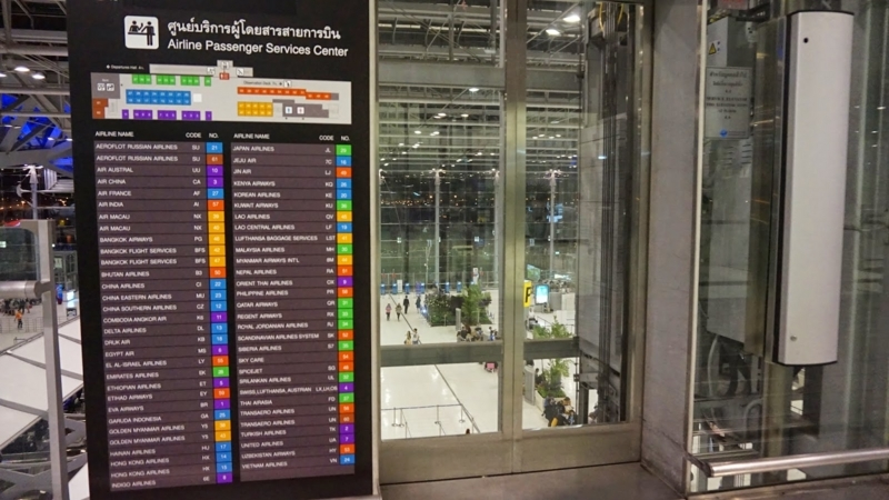 suvarnabhumi_airlineoffice