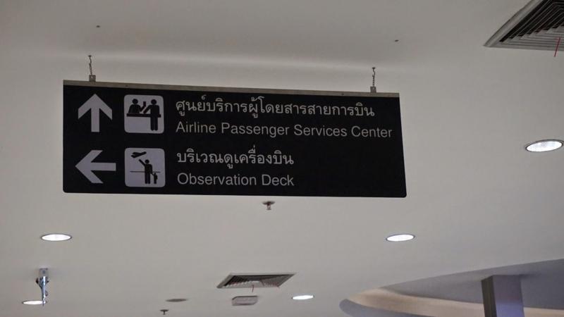 suvarnabhumi_5F_directionboard