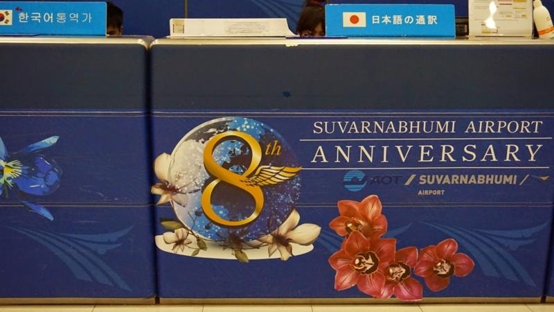 suvarnabuhmi_4F_japaneseinterpreter