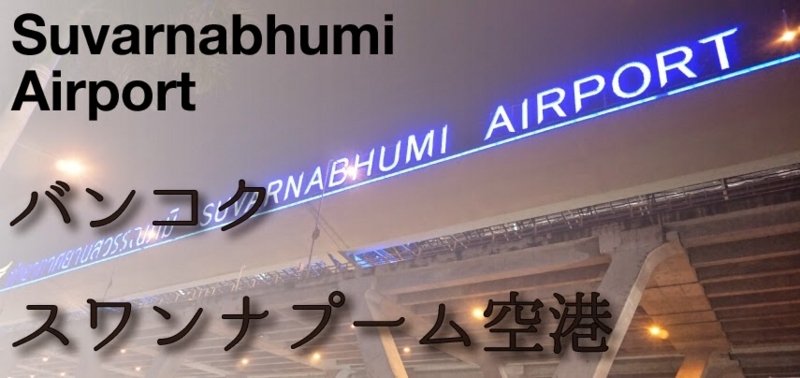 suvarnabuhmi_ariport_series