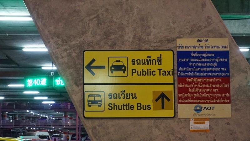 BKK_1F_taxiarea_guidance