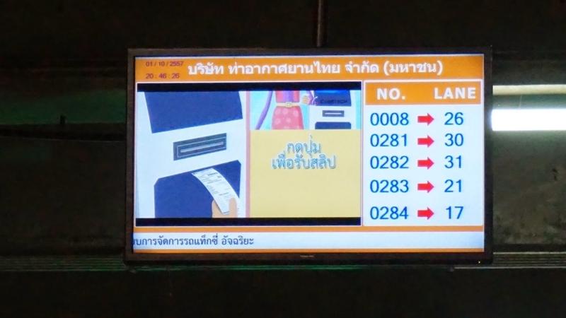 BKK_1F_taxiarea_controlmonitor
