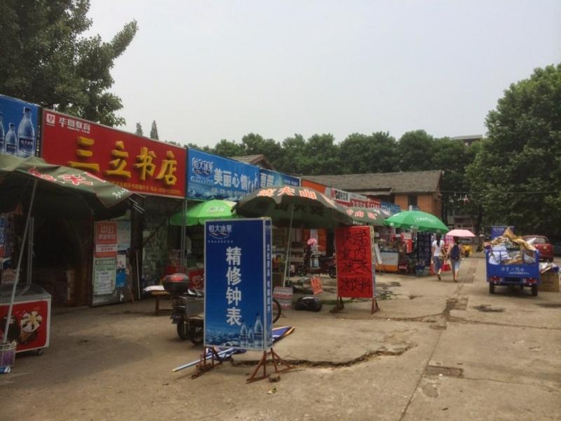 hefei_anhuidaxue_stores