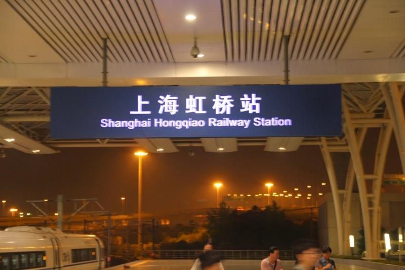 honqiao_station