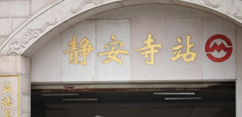 jingansi_station