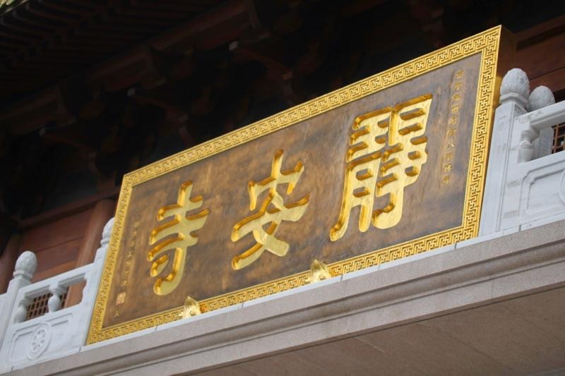 jingansi_temple