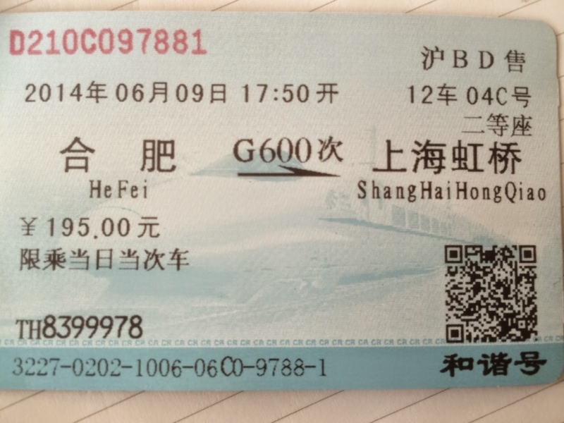 train_ticket