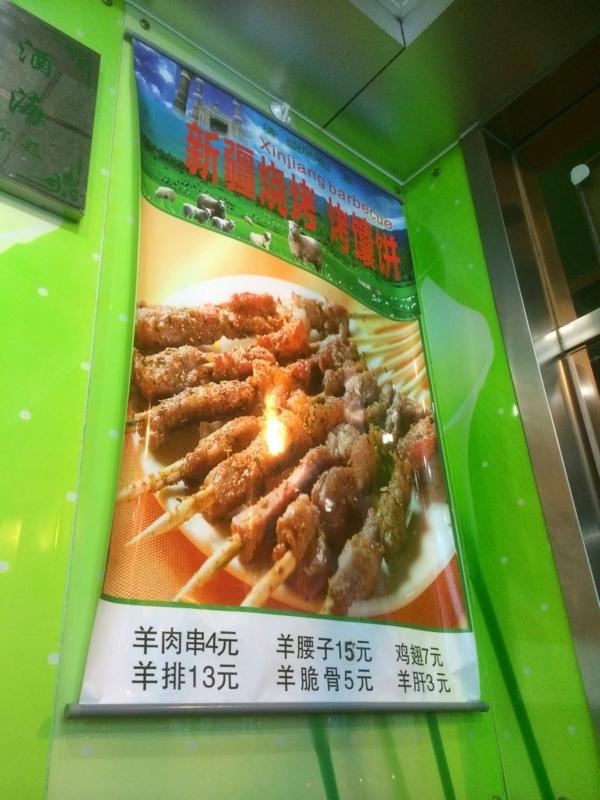 xinjian_restaurant_poster