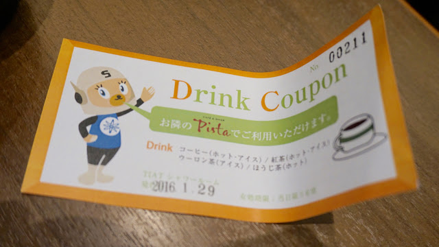 haneda_int_airport_shower_free_dirink_voucher