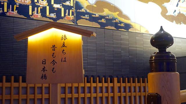 haneda_int_airport_NIHONBASHI