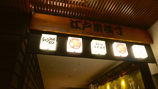 haneda_int_airport_restaurant