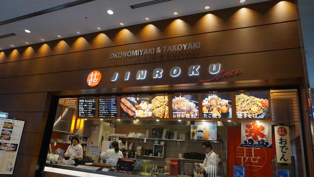 haneda_int_airside_foodcourt_okonomi