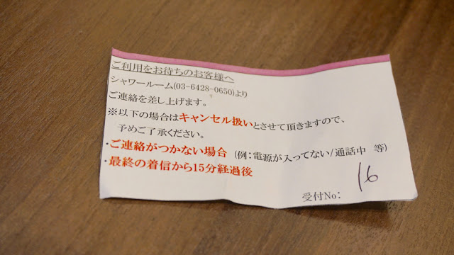 haneda_int_airport_reservation_memo