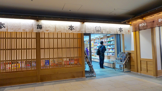 haneda_int_airport_book_store