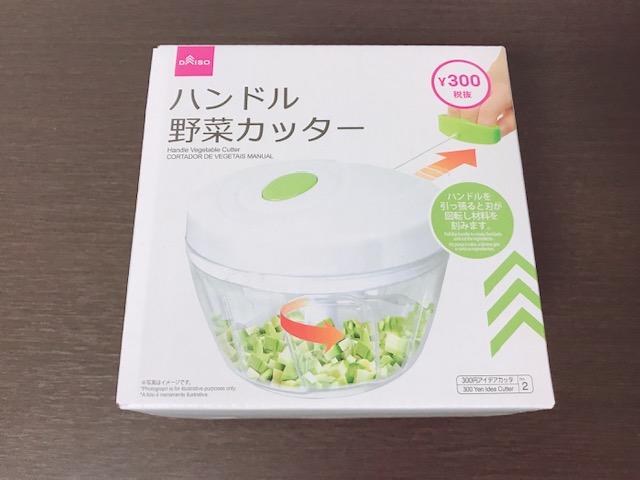 ハンドル野菜カッター