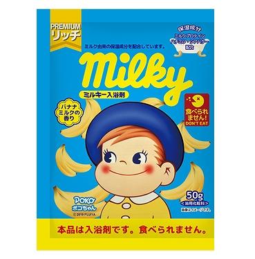 ミルキー入浴剤