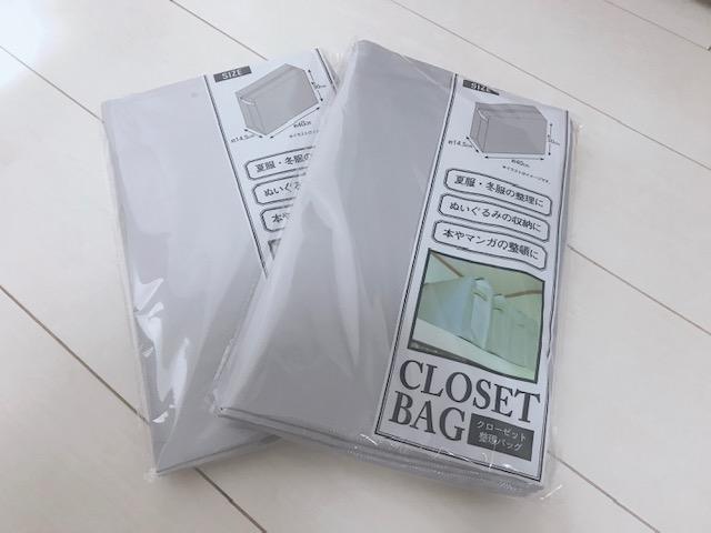 クローゼット整理バッグ