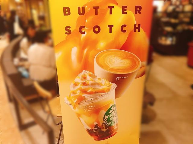 スタバ バタースコッチラテ