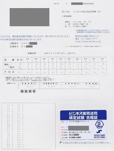 f:id:hmatsu47:20160803232516j:plain