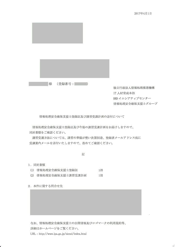 f:id:hmatsu47:20170401112859j:plain