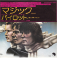 パイロット / マジック (1974 東芝EMI)表