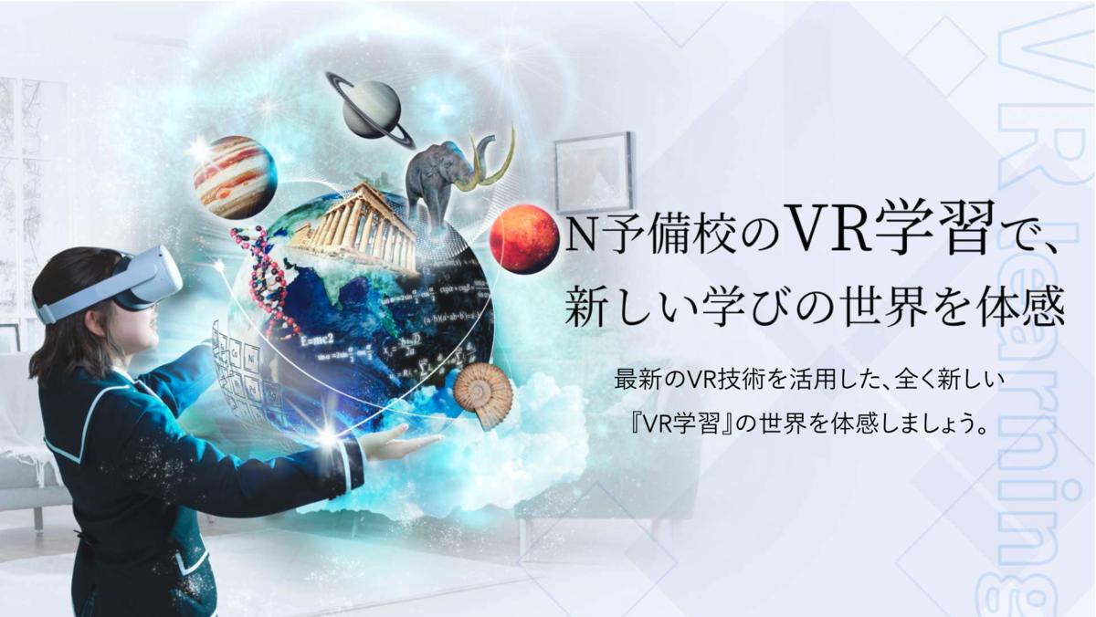 N予備校VR