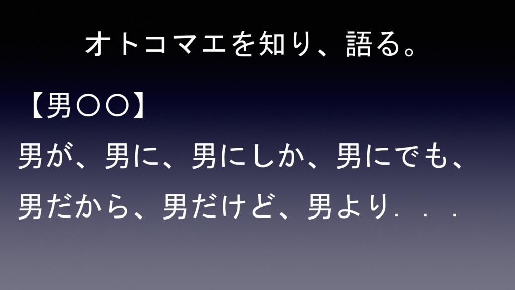 f:id:hmmatsui1130464:20170214153712j:plain
