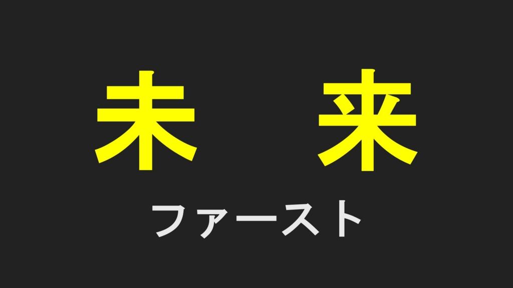 f:id:hmmatsui1130464:20170222094410j:plain