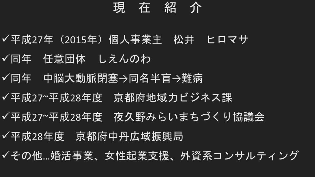 f:id:hmmatsui1130464:20170308150259j:plain