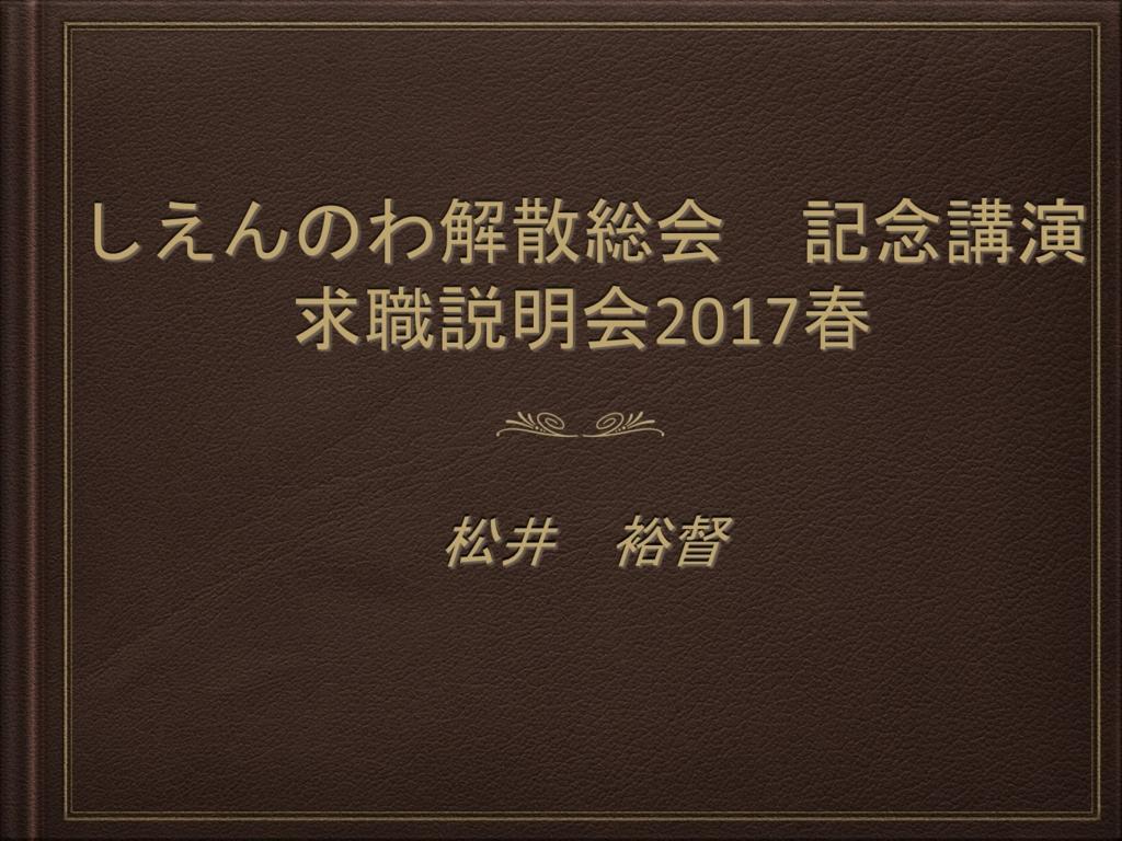 f:id:hmmatsui1130464:20170417112911j:plain