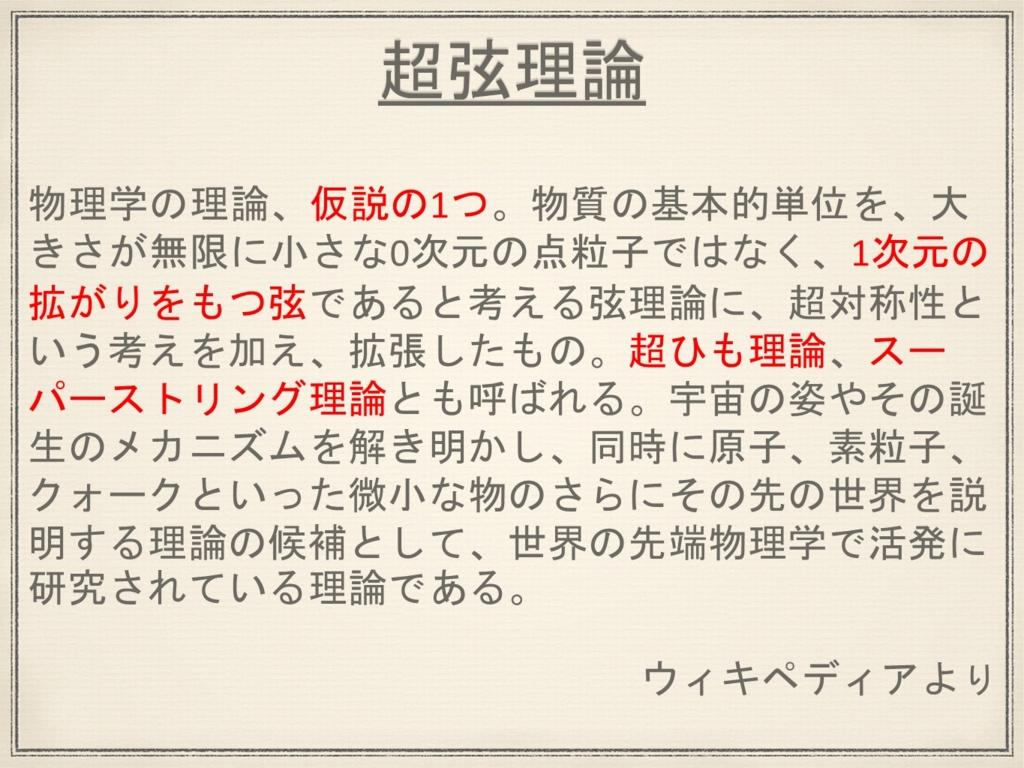 f:id:hmmatsui1130464:20170417112945j:plain
