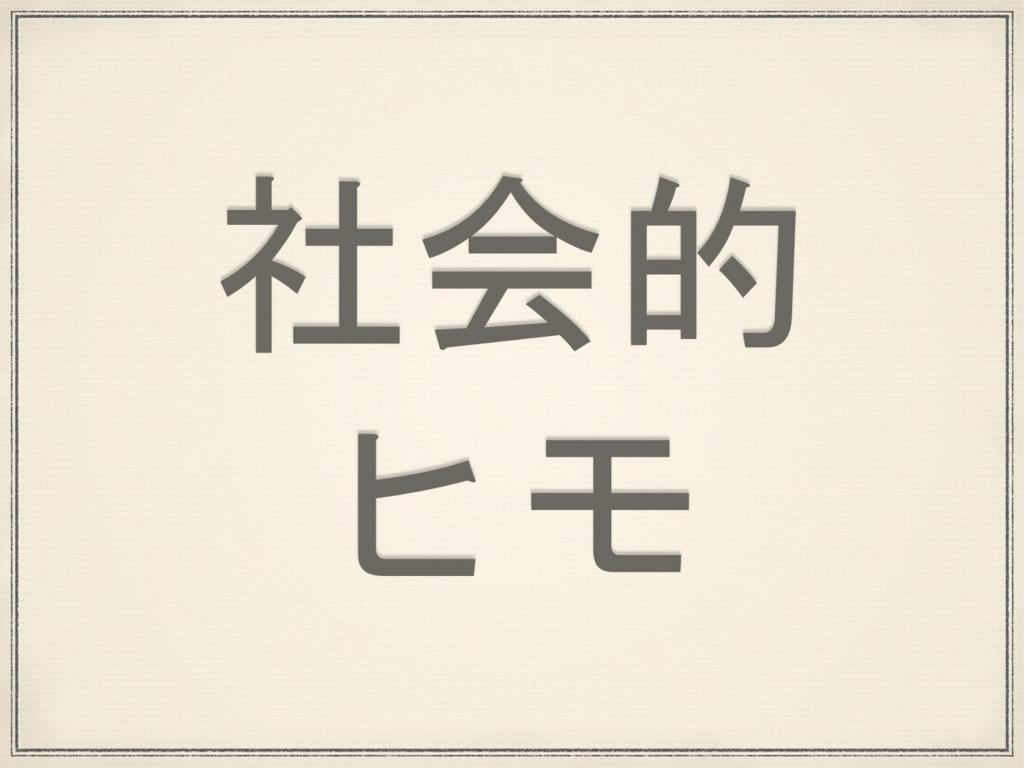 f:id:hmmatsui1130464:20170417113001j:plain