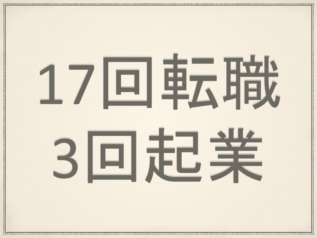 f:id:hmmatsui1130464:20170417113035j:plain