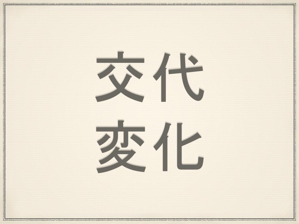 f:id:hmmatsui1130464:20170417113103j:plain