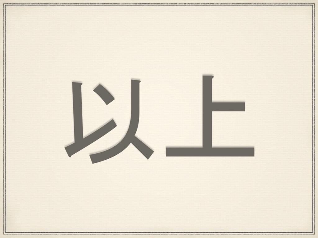 f:id:hmmatsui1130464:20170417113243j:plain